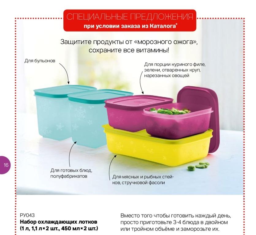 Защитите продукты от «морозного ожога», сохраните все витамины при замораживании!