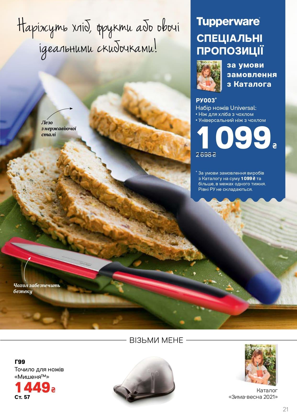 Нож для хлеба и универсальный.