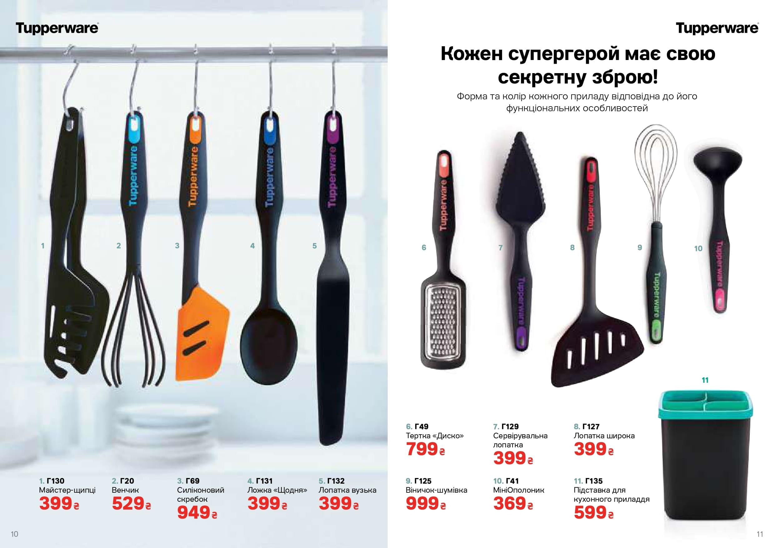 Все кухонные приборы Tupperware, осень 2021 года и зима 2022 года.