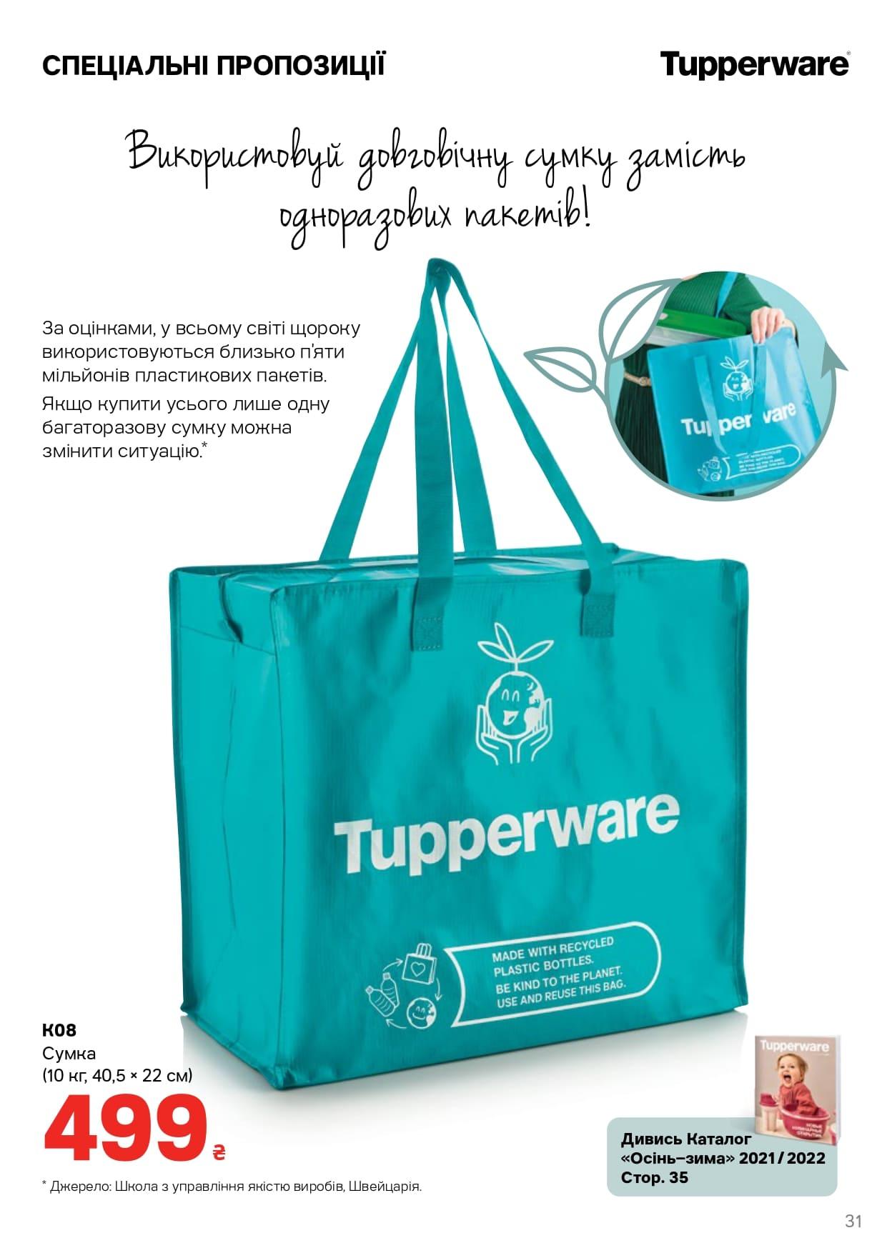 Эко сумка Tupperware.
