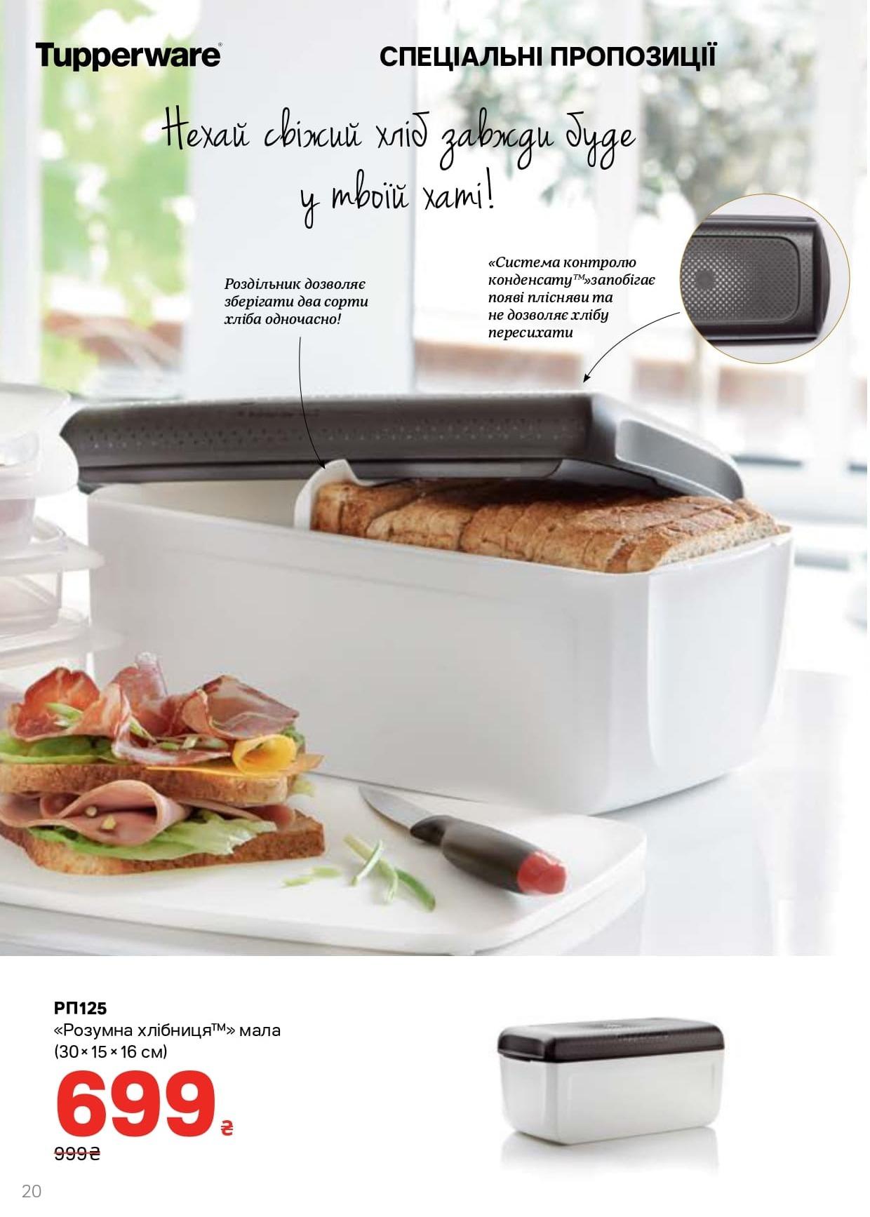 Хлебница Tupperware малая, цена 699,00 гривен действительна до 4 мая 2021 года.