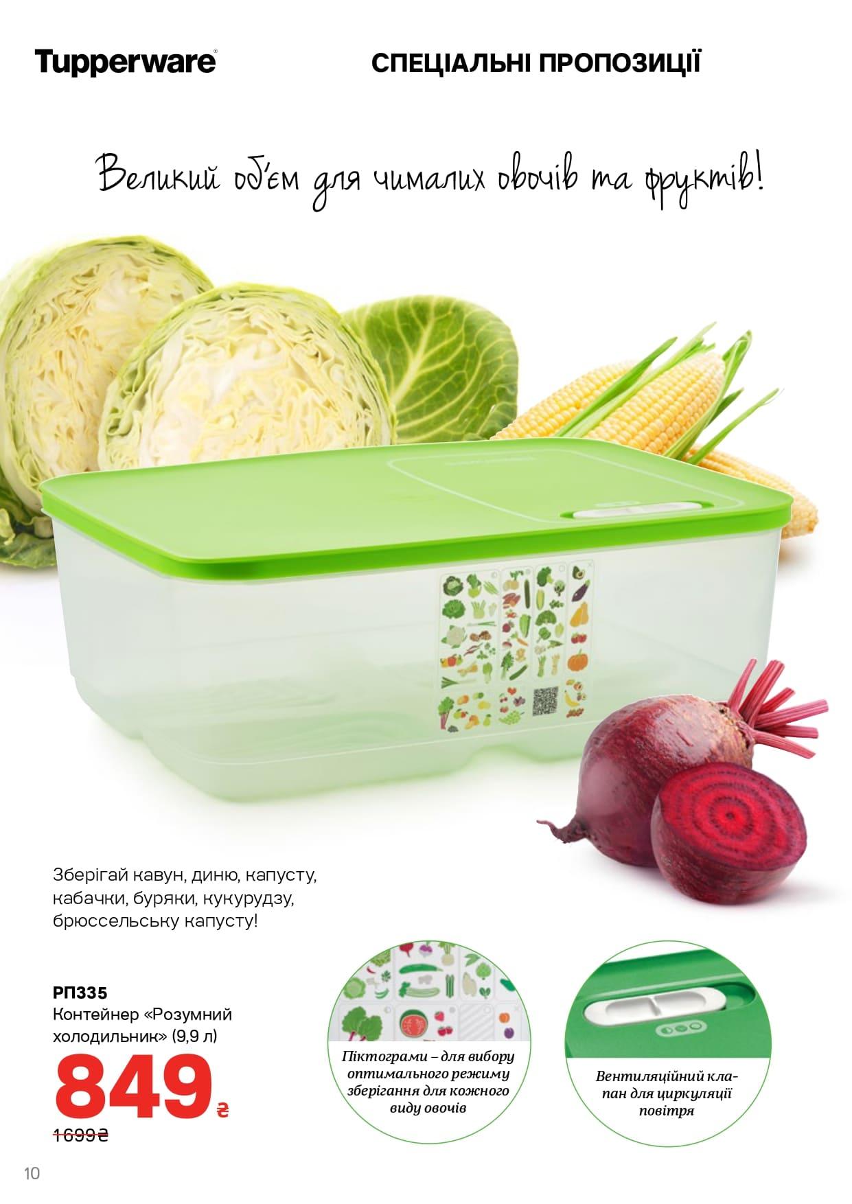 Большой, 9,9 литра, умный контейнер для овощей и фруктов, скидка до 50%.