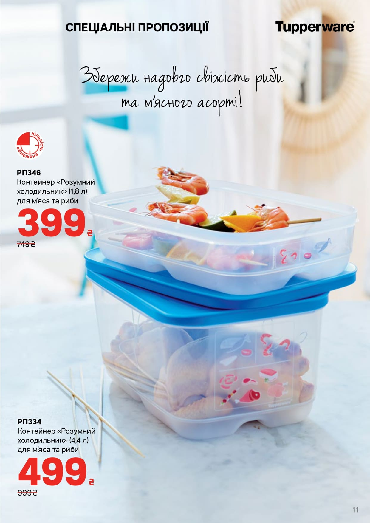 Умные контейнеры для мяса и рыбы, скидка до 50%.