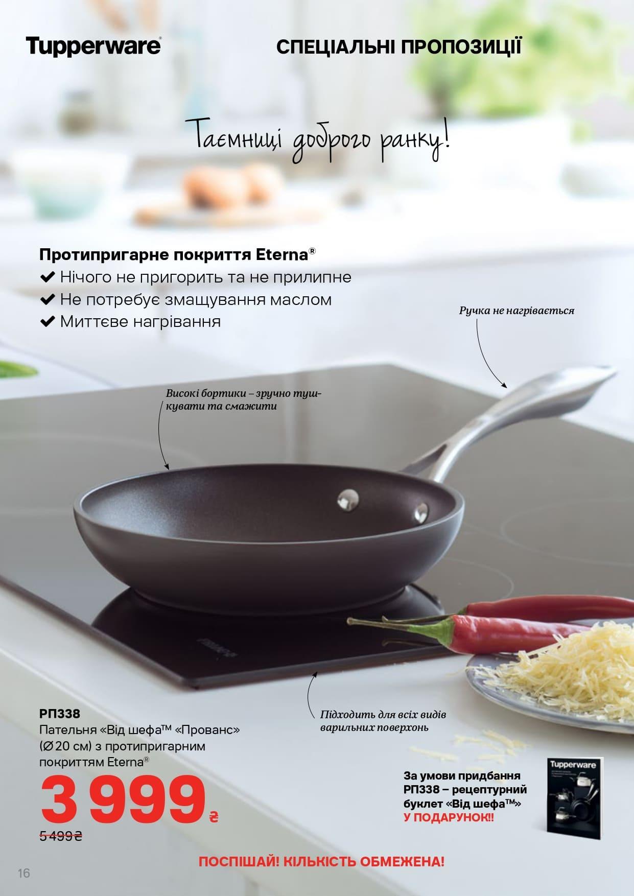 Сковорода 20 см с покрытием ETRNA, скидка до 27%.