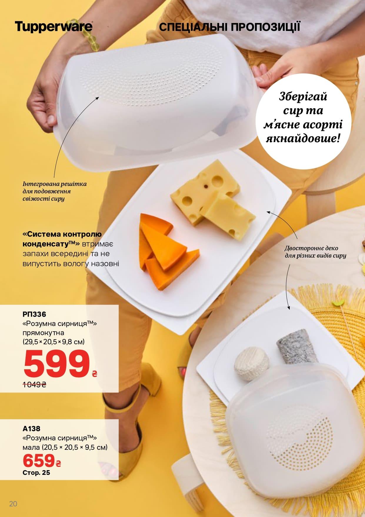 Умная сырница большая прямоугольная, скидка 43%.