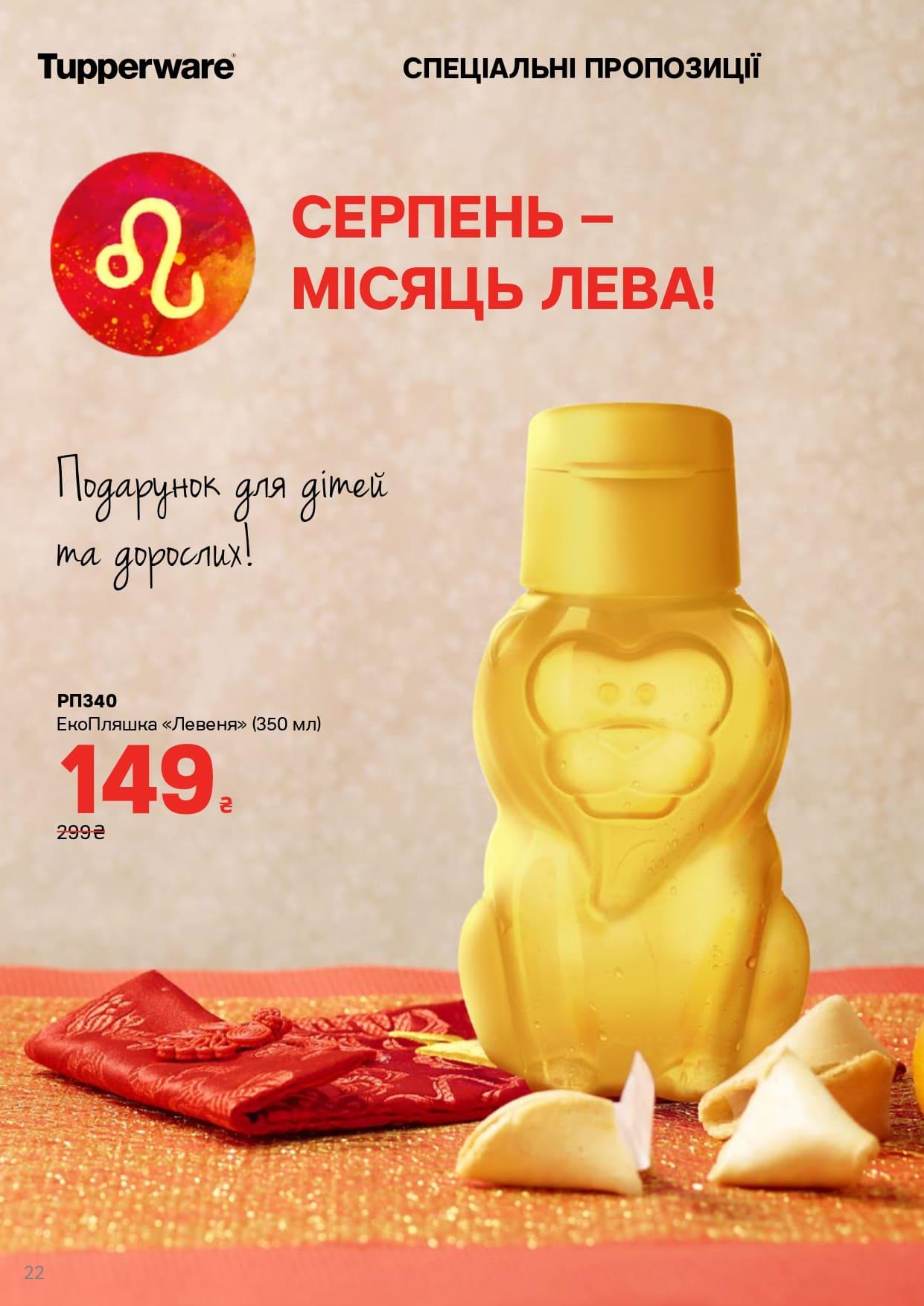 Эко бутылка львенок, скидка 50%.