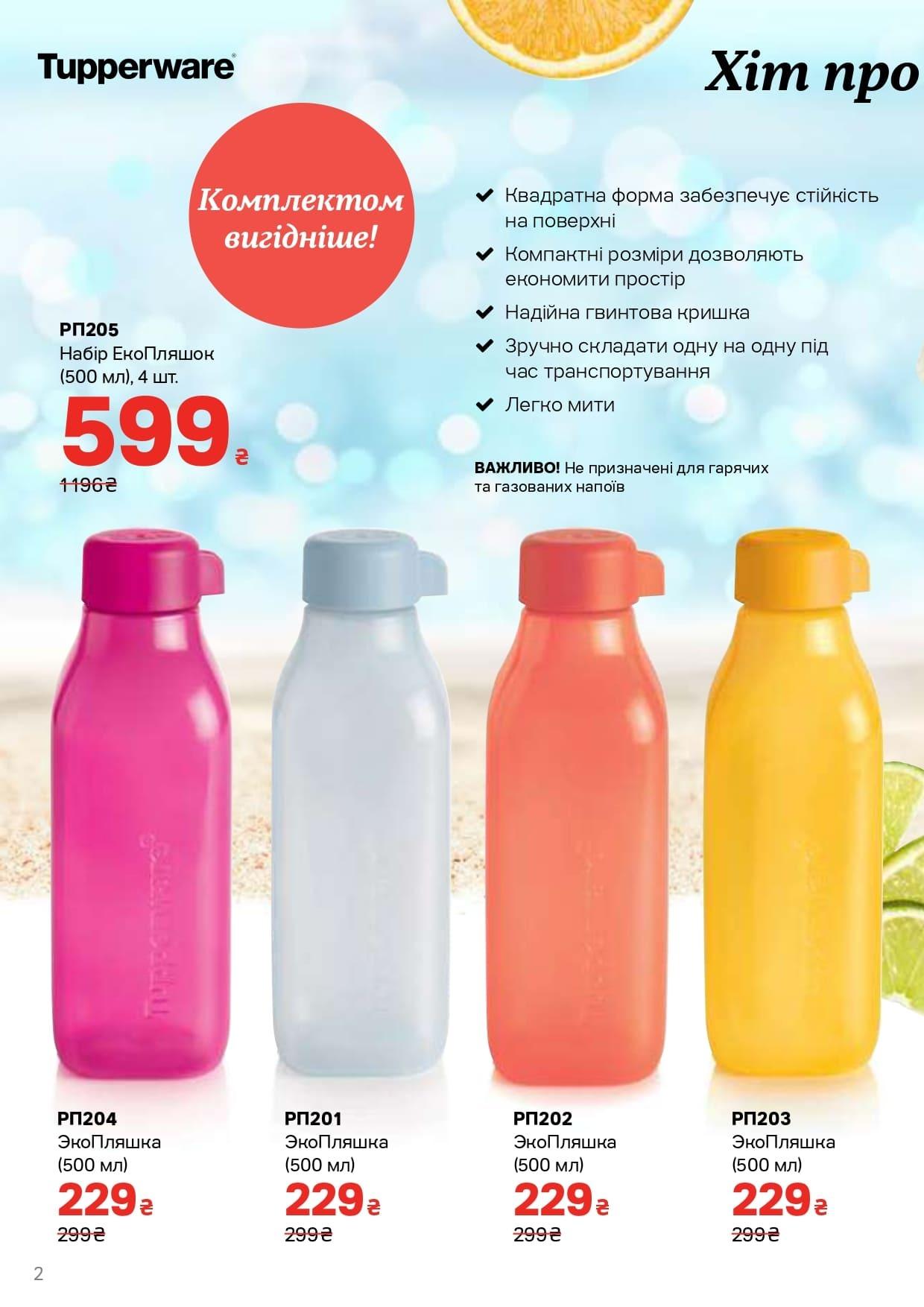 Квадратные бутылки Тапервер 500 мл, четыре разных цвета.