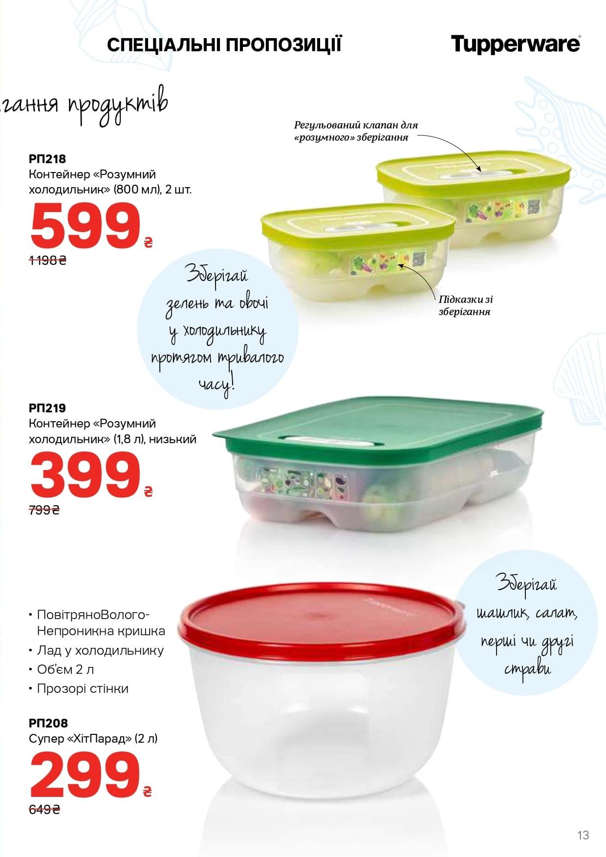 Контейнеры умные холодильники разных объемов.