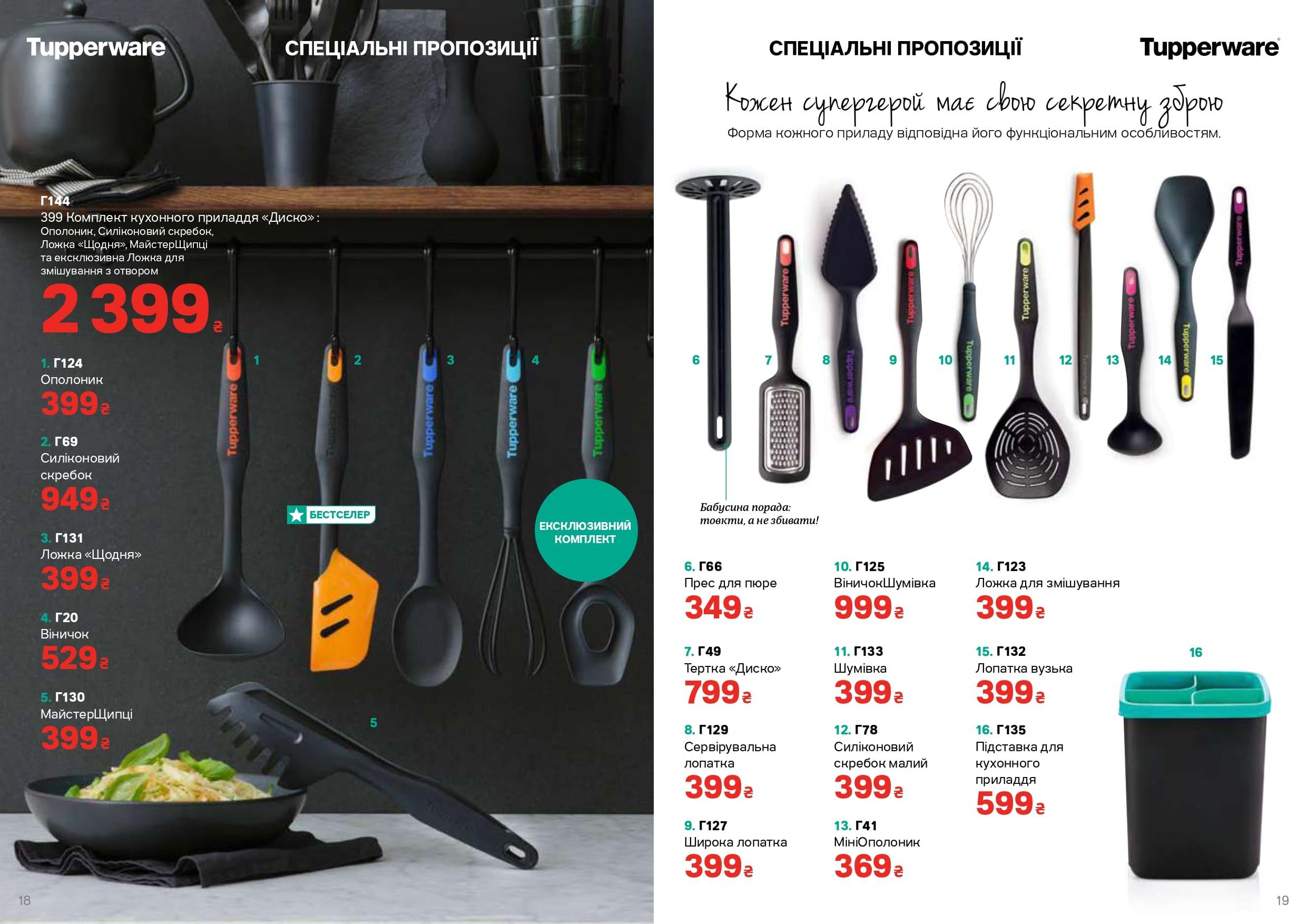 Кухонные приборы Tupperware, 17 предметов для всех задач.