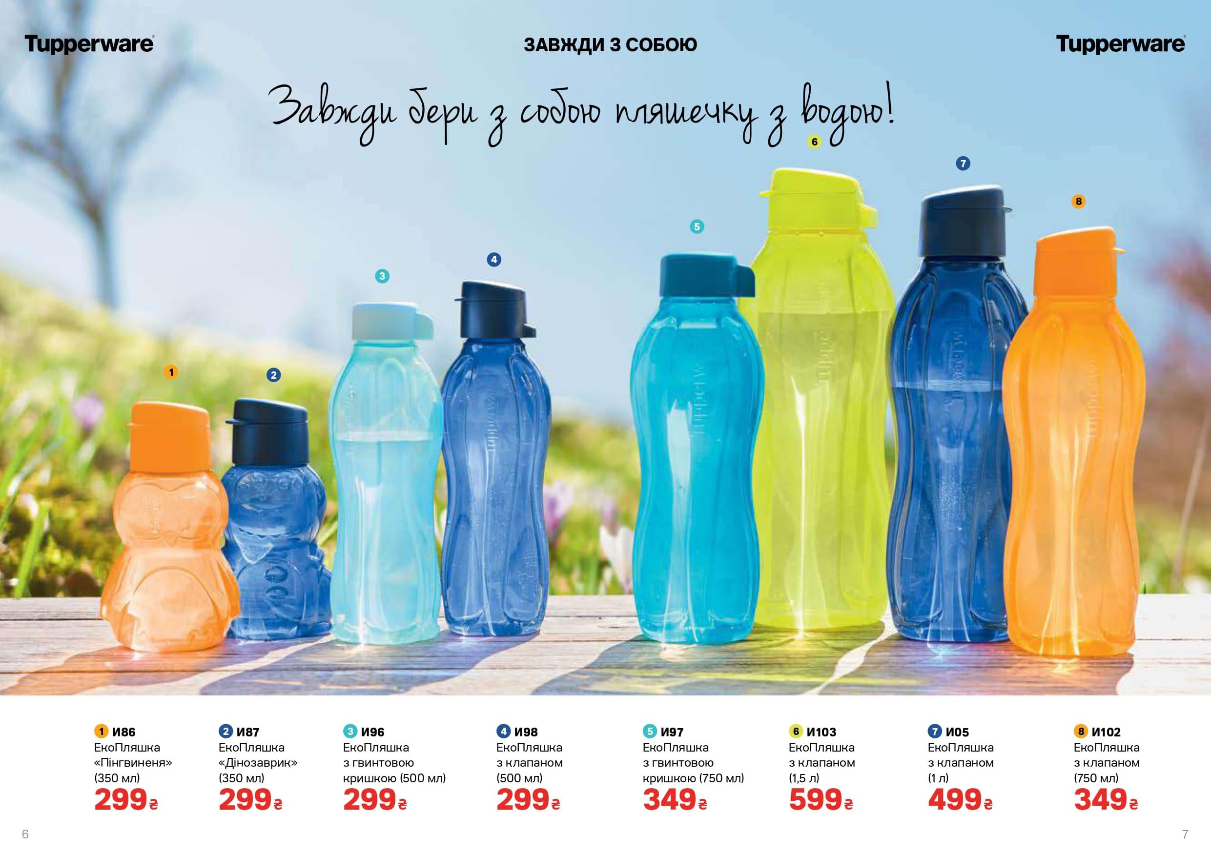 Эко бутылки для воды разных объемов, цветовых гамм и форм.