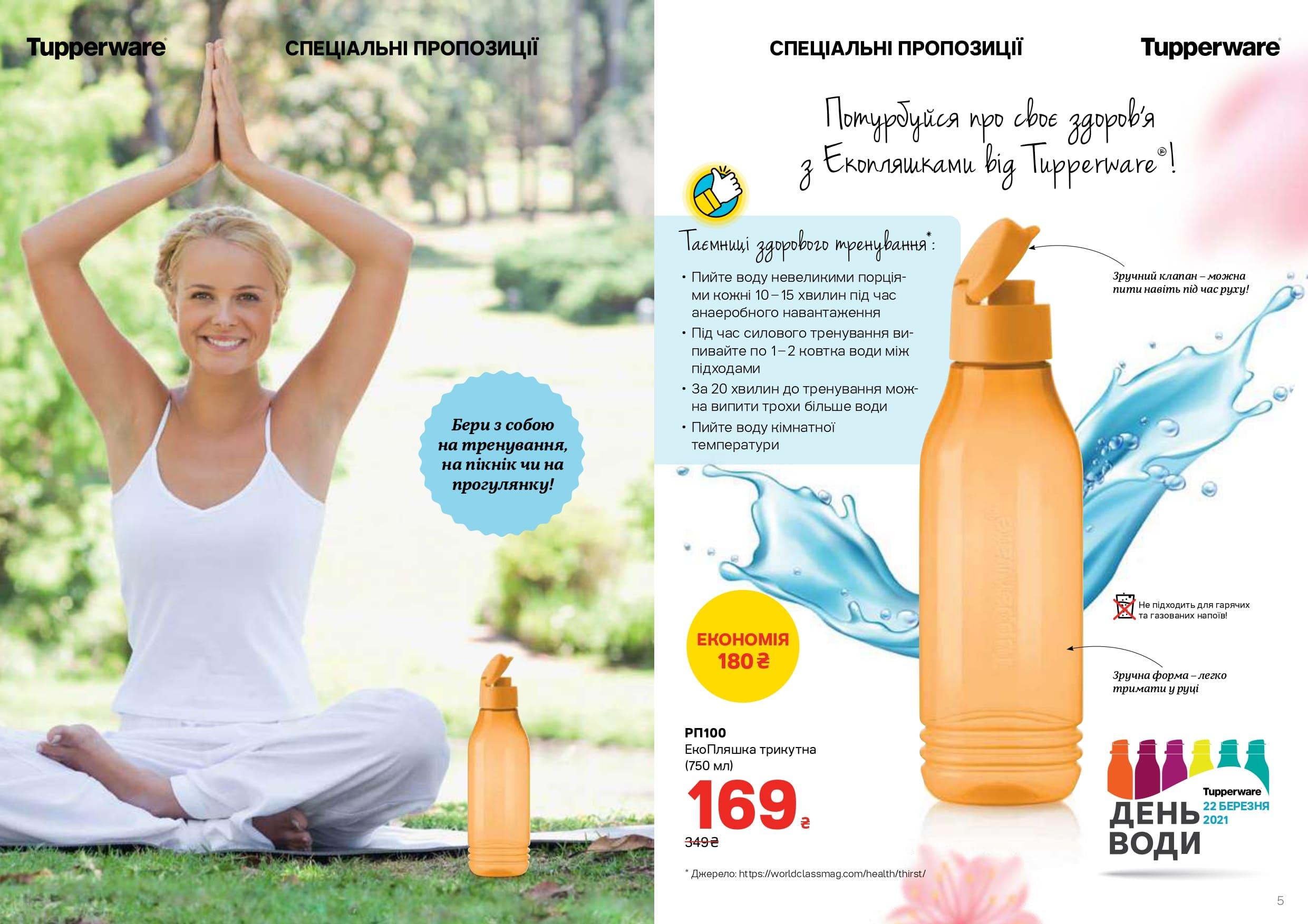 Эко бутылка треугольная 750 мл, скидка 52%.