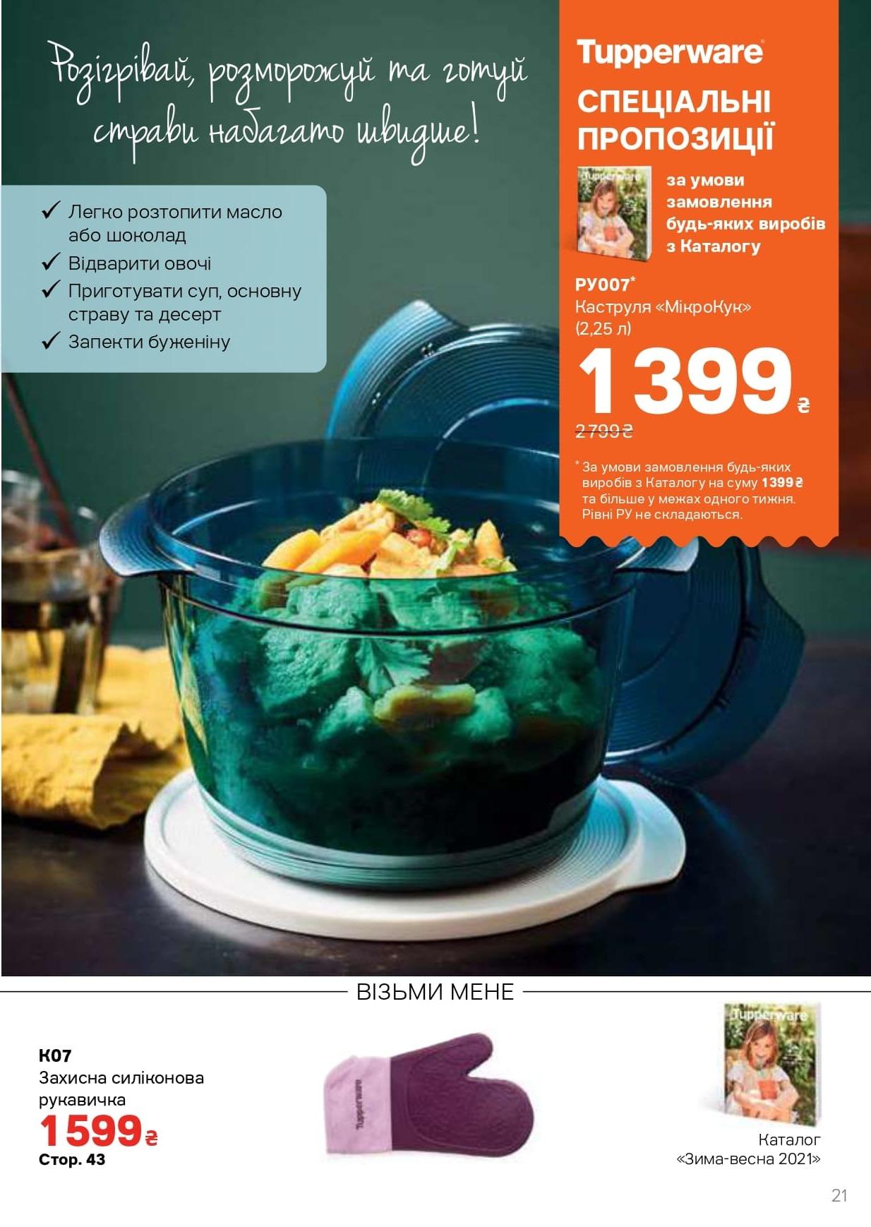 Скидка от Tupperware 50% на микрокук 2 25 литра, цена 1399,00 грн.