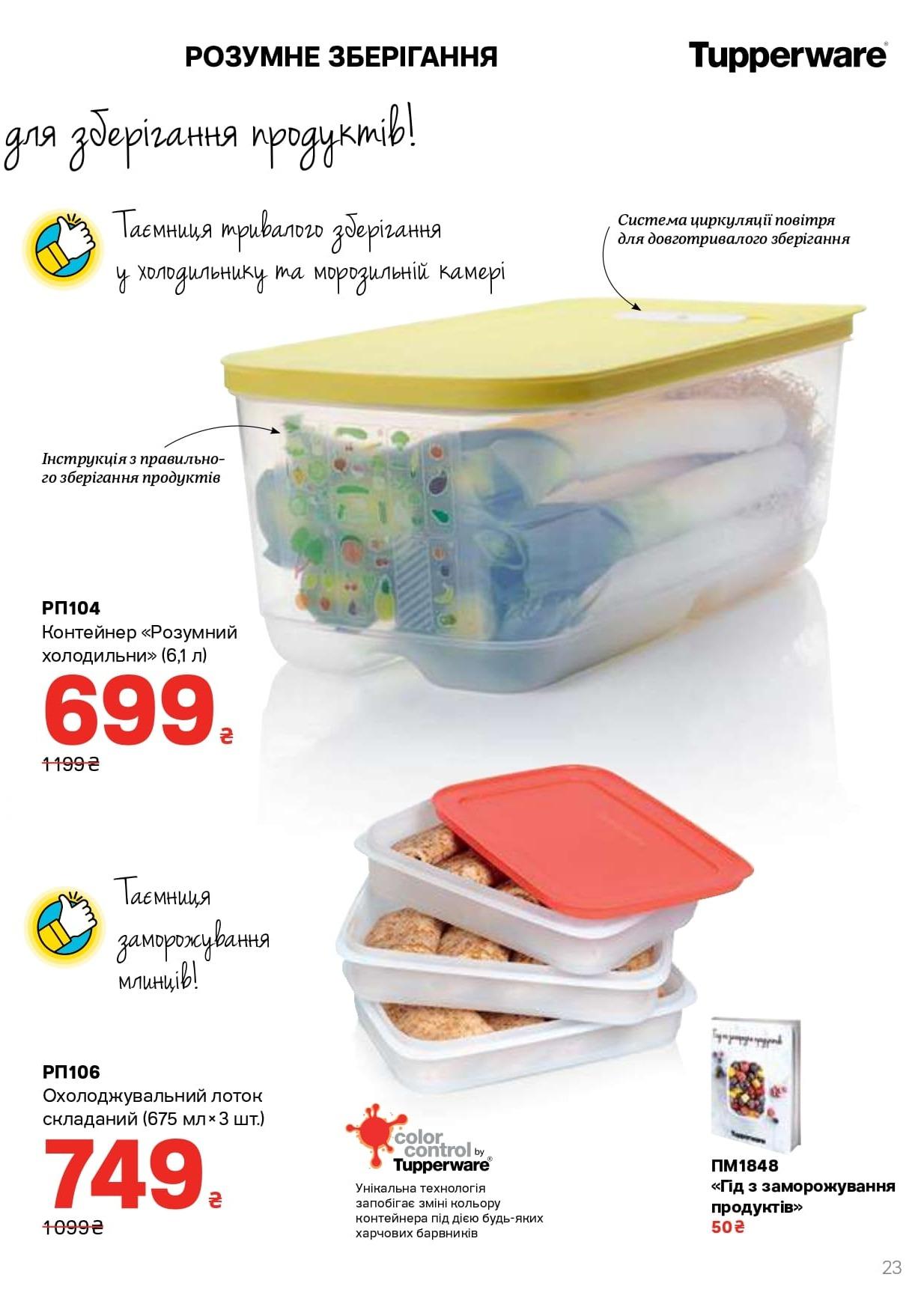 Скидка от Tupperware 42% на УМНЫЙ ХОЛОДИЛЬНИК 6,1 литра, цена 699,00 грн.