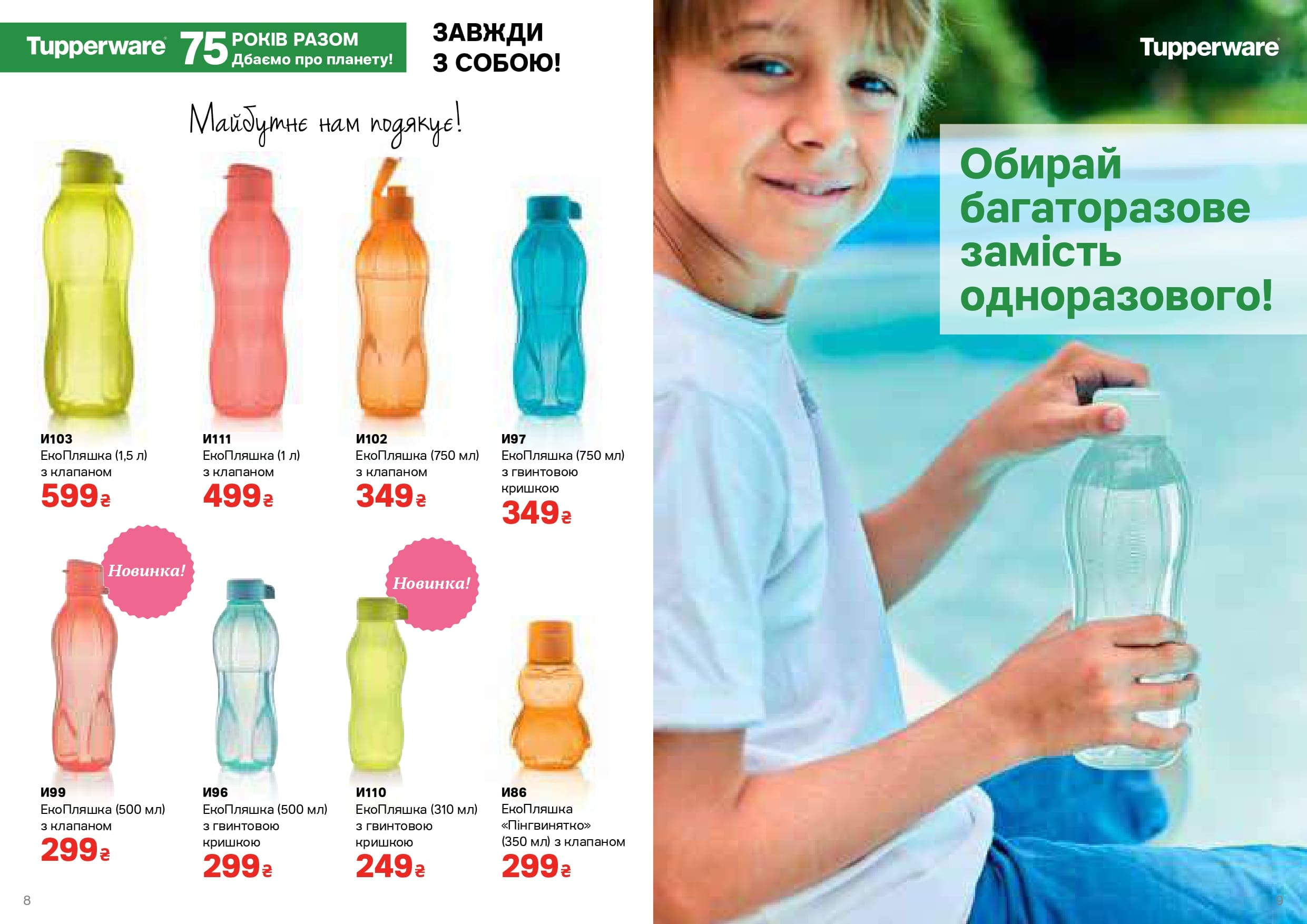 Эко бутылки для воды объемом от 90 мл до двух литров.