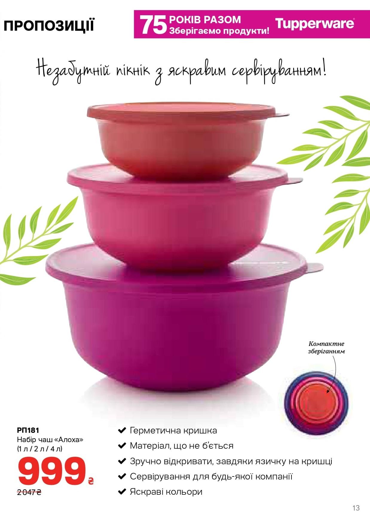 Набор чаш алоха Tupperware, объем 1, 2 и 4 литра.