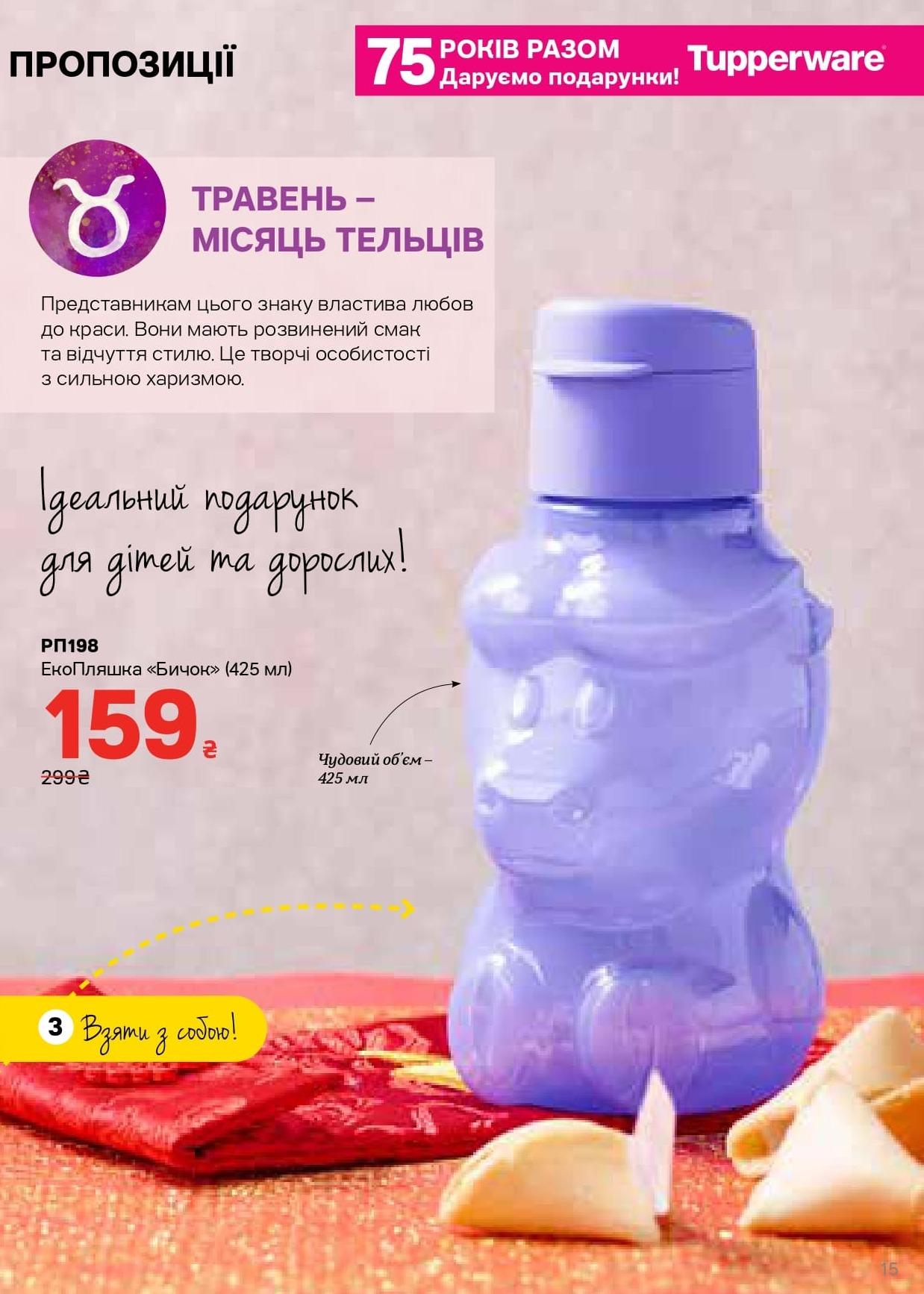 Эко бутылка бычок, объем 425 мл.