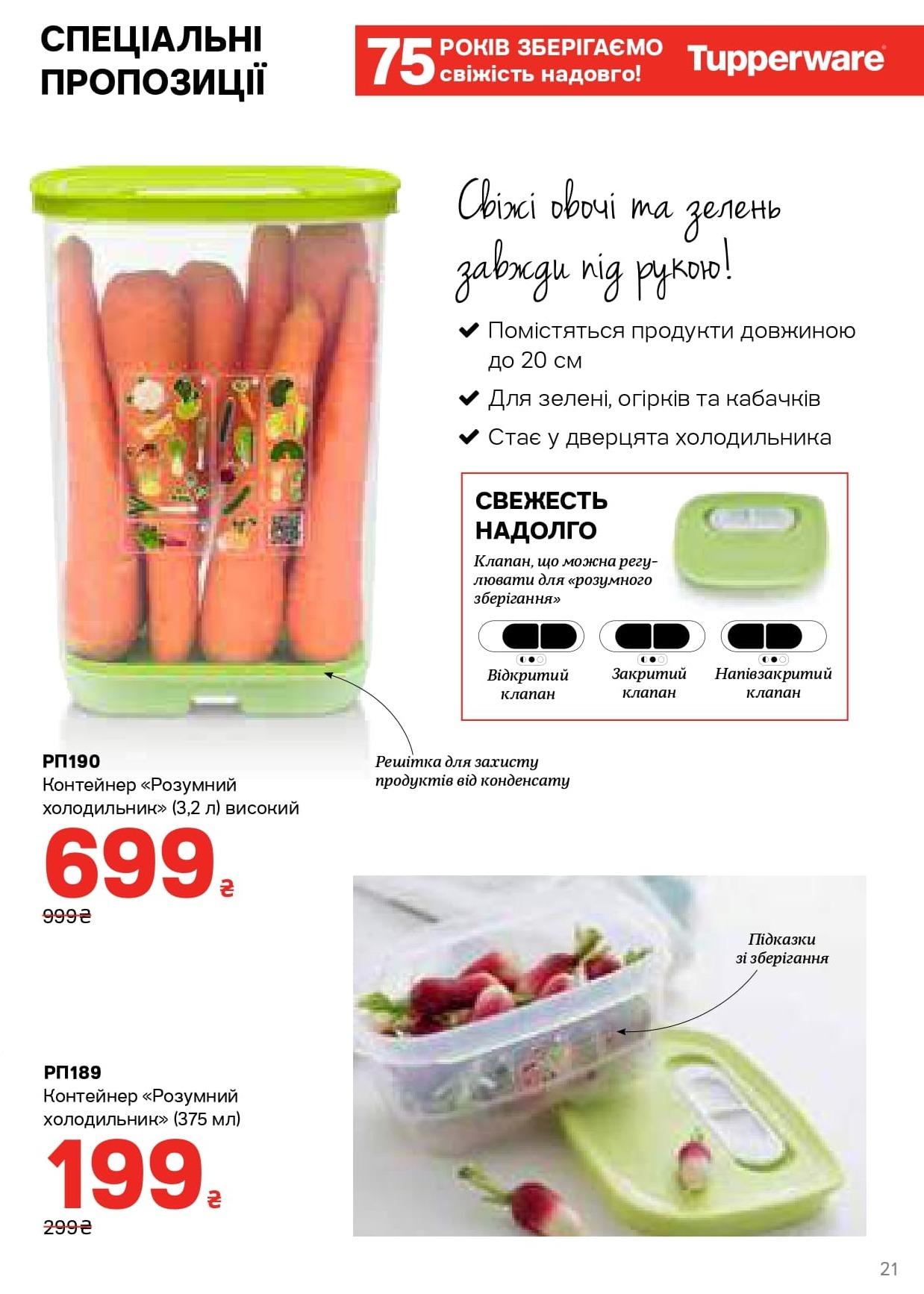 Контейнер умный холодильник Tupperware для зелени , скидка 30%.