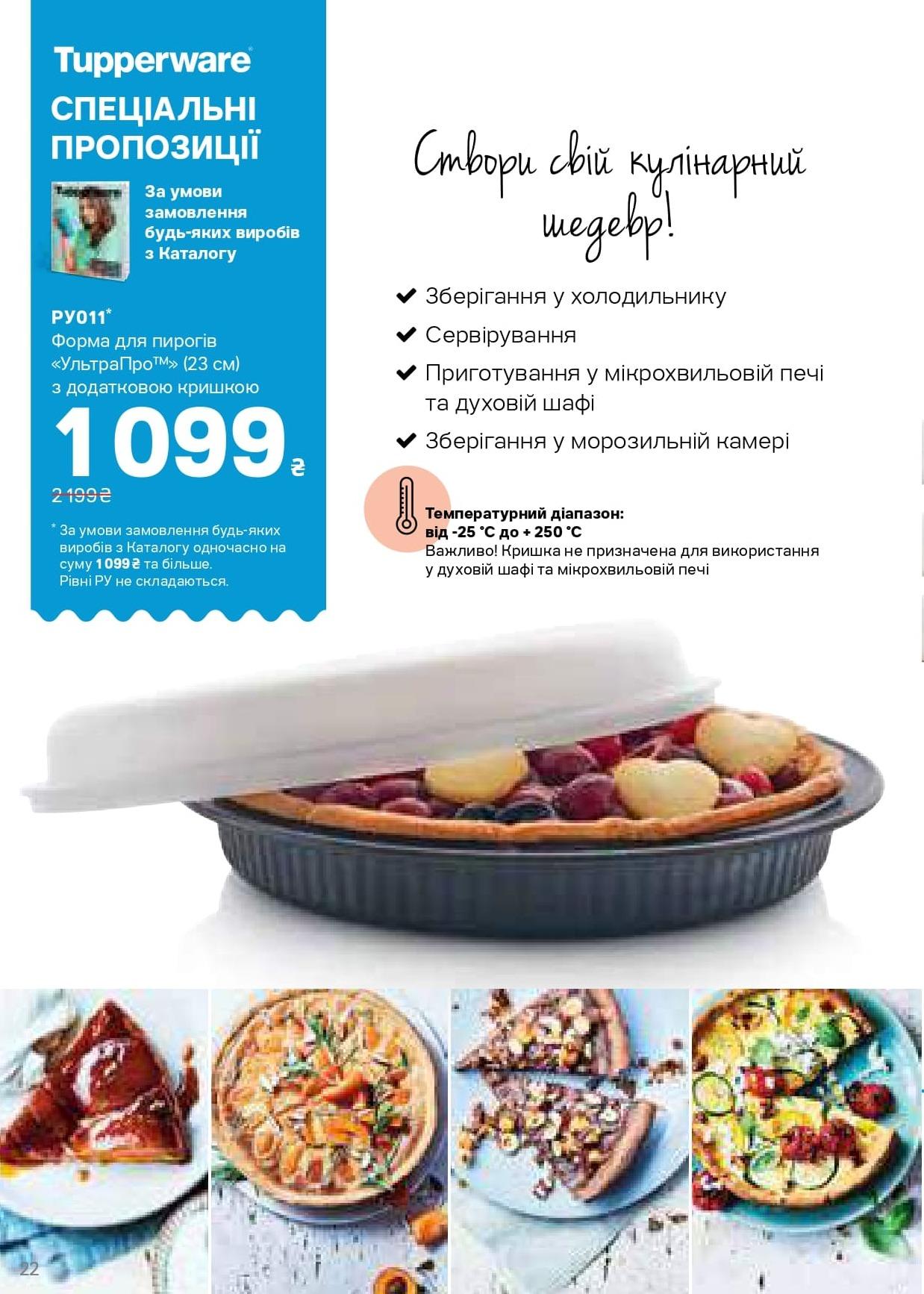 Форма для пирога ультрапро Tupperware, скидка 50%.