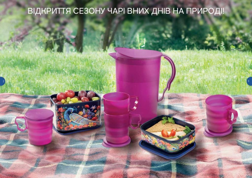 Выбери свой набор Очарование Tupperware.