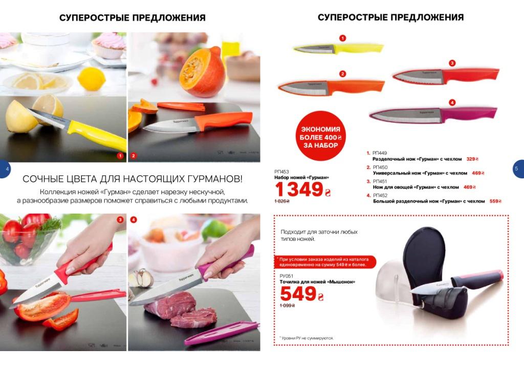 Ножи Гурман сделают нарезку нескучной, а разнообразие размеров поможет справиться с любыми продуктами.